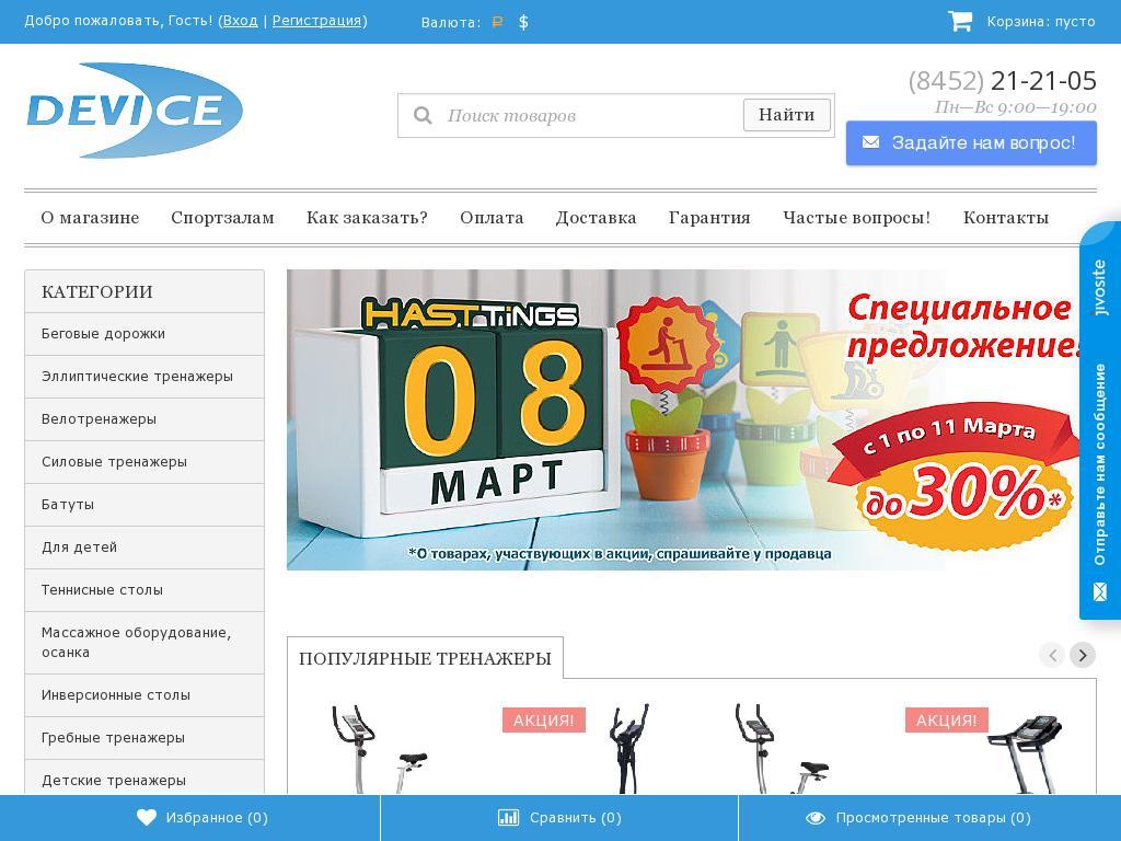 логотип u-device.ru