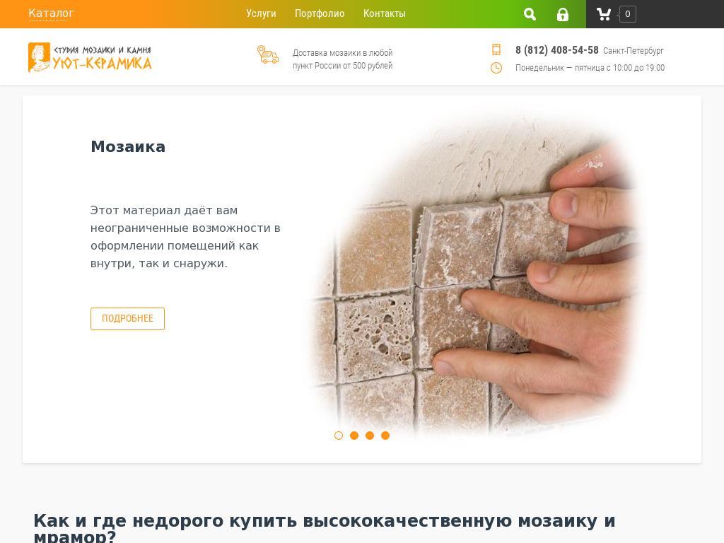 логотип u-keramika.ru