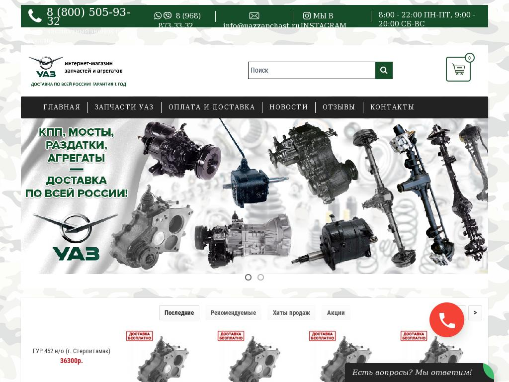 Скриншот интернет-магазина uazzapchast.ru