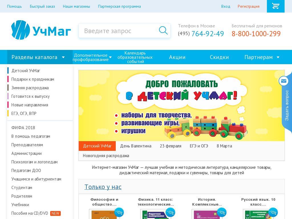 логотип uchmag.ru