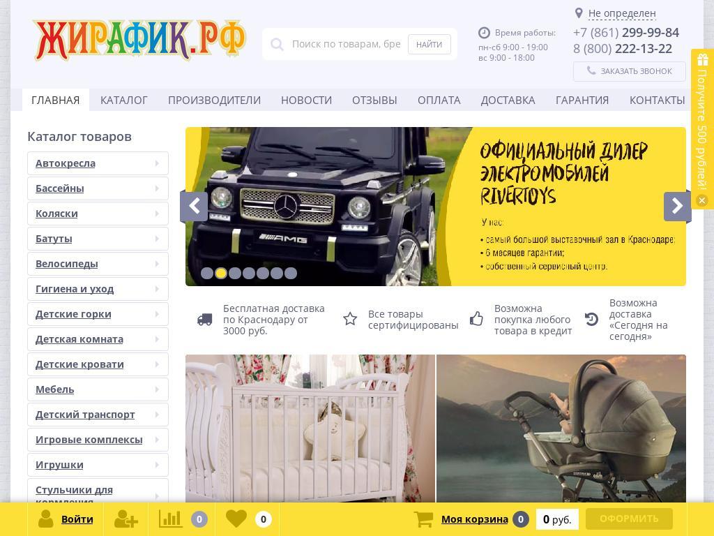логотип ujirafika.ru
