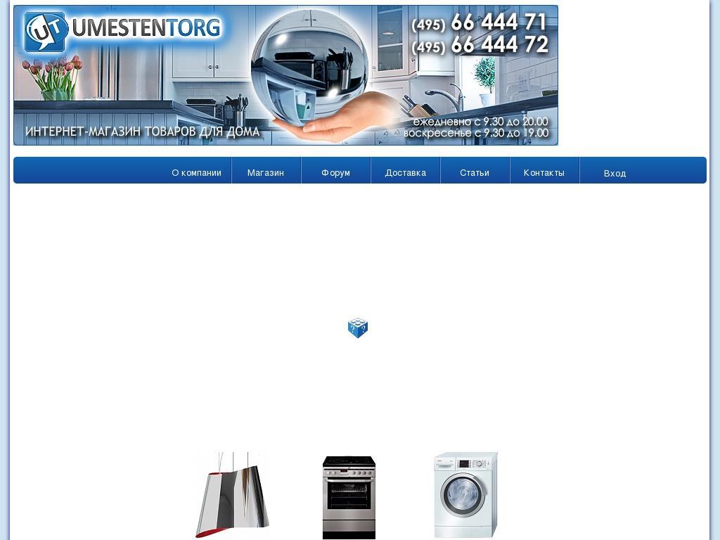 логотип umestentorg.ru