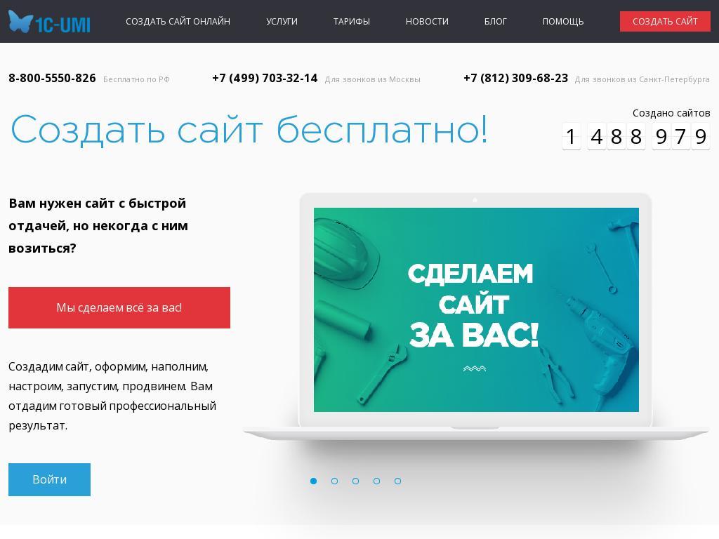 Создание сайта бесплатный звонок создание сайта нужна ли лицензия