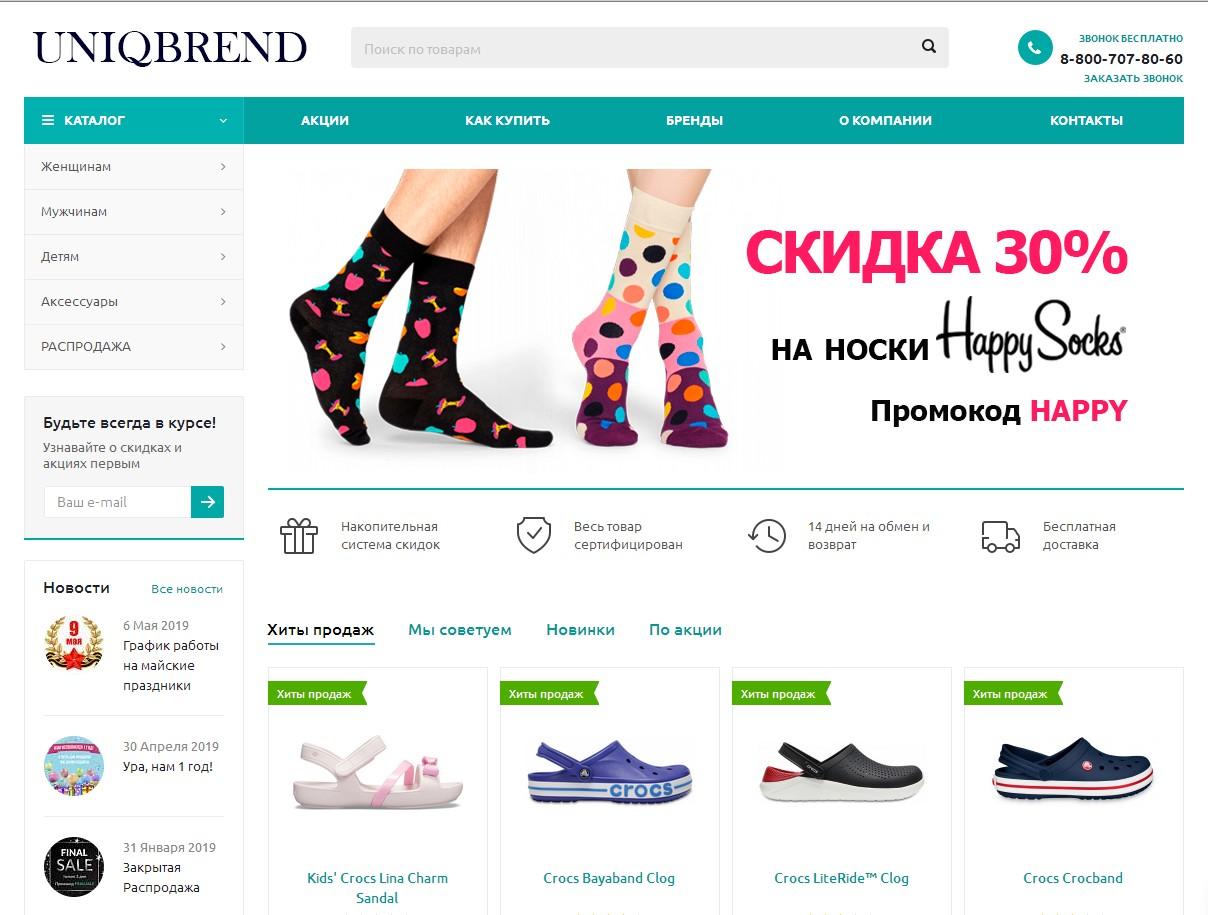 логотип uniqbrend.ru