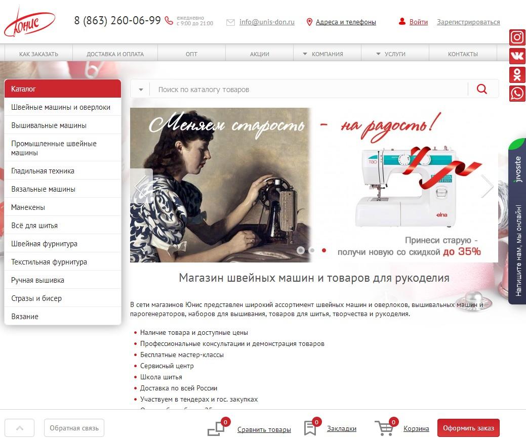 логотип unis-don.ru