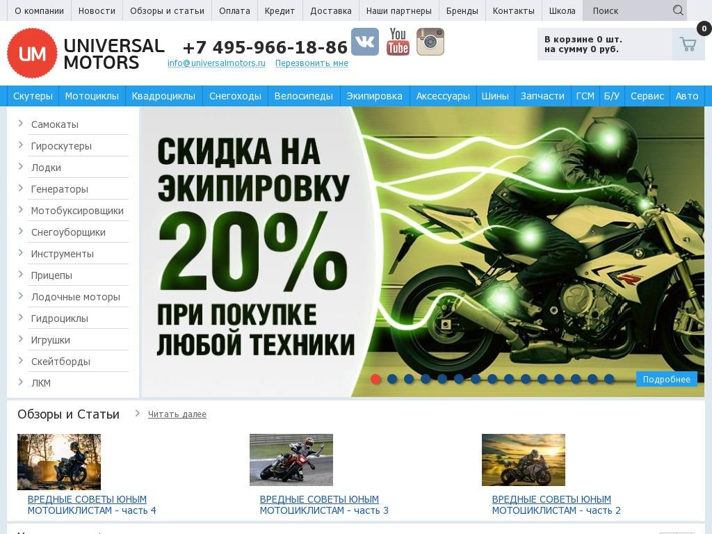 логотип universalmotors.ru
