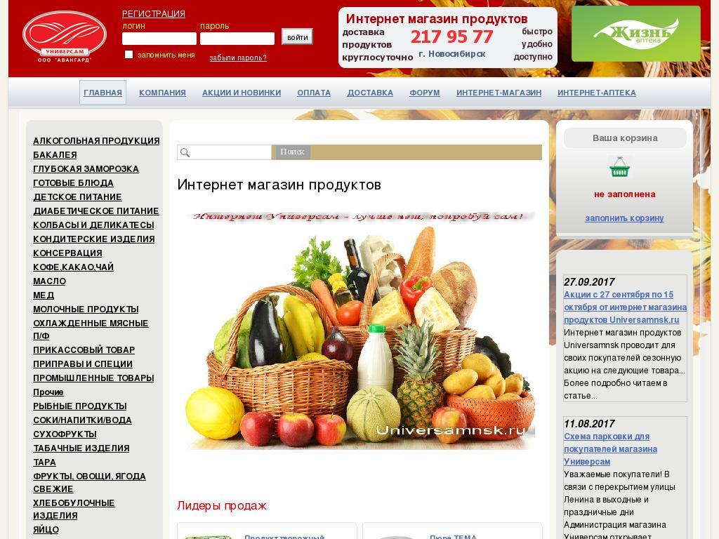 логотип universamnsk.ru