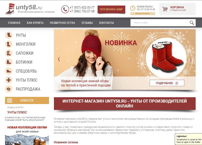 логотип unty58.ru