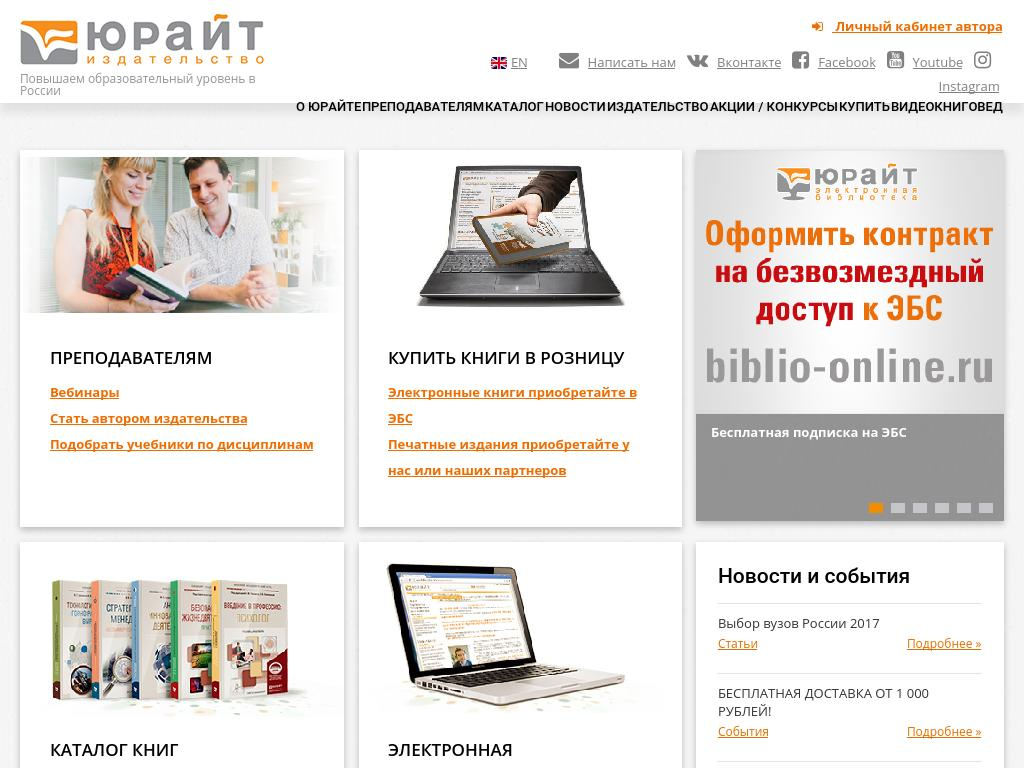 логотип urait-book.ru