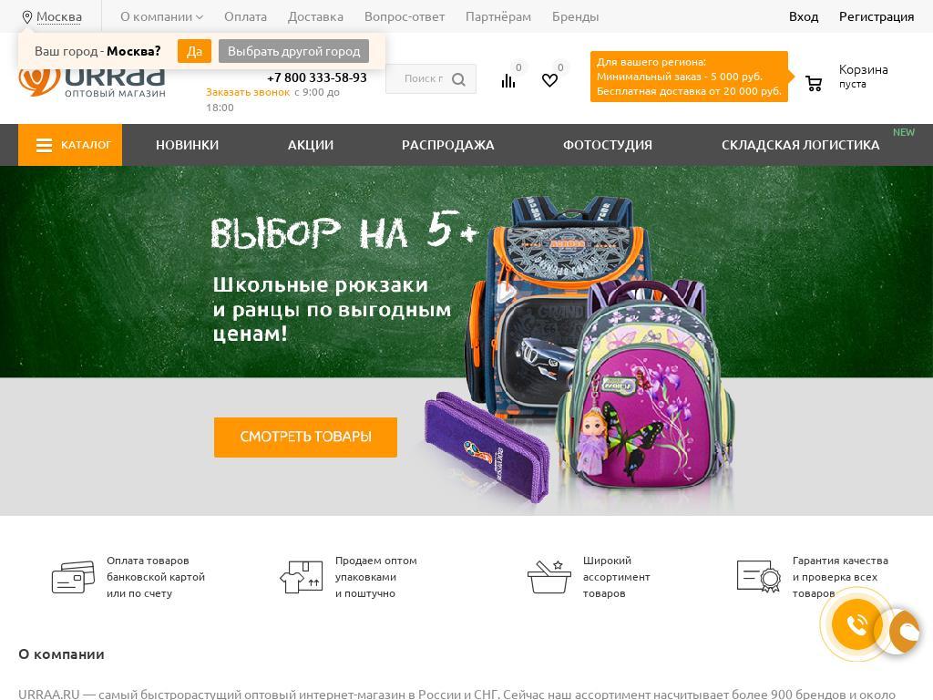 2893d96d4 Самые популярные Оптовые Интернет-магазины с доставкой по России ...
