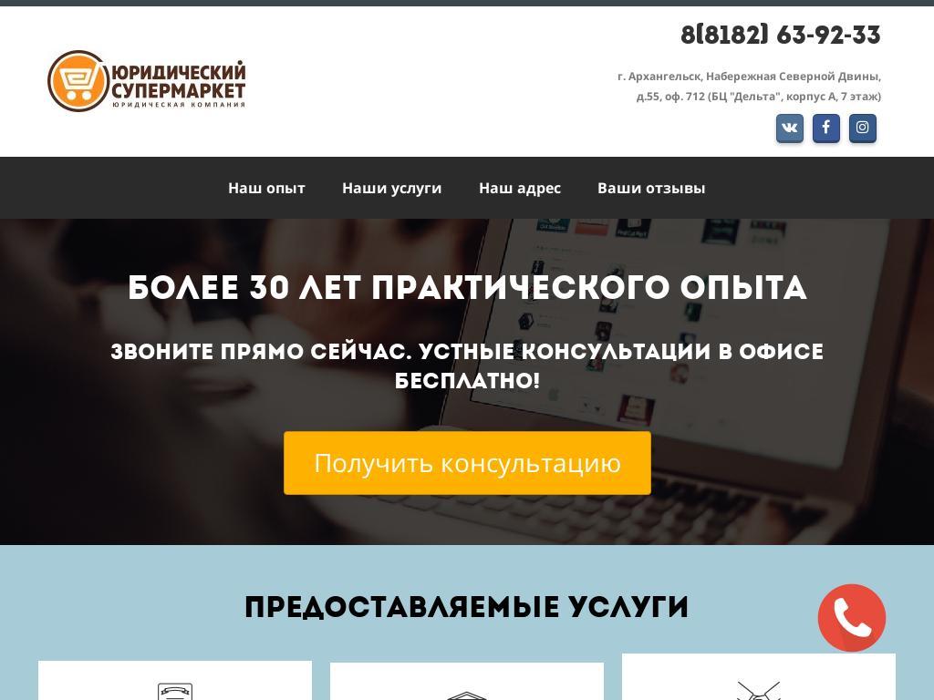 Скриншот интернет-магазина ursmarket.ru