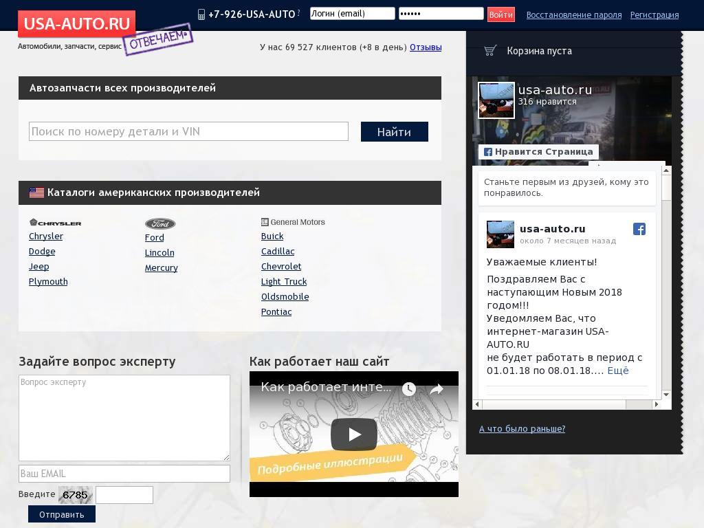 Скриншот интернет-магазина usa-auto.ru