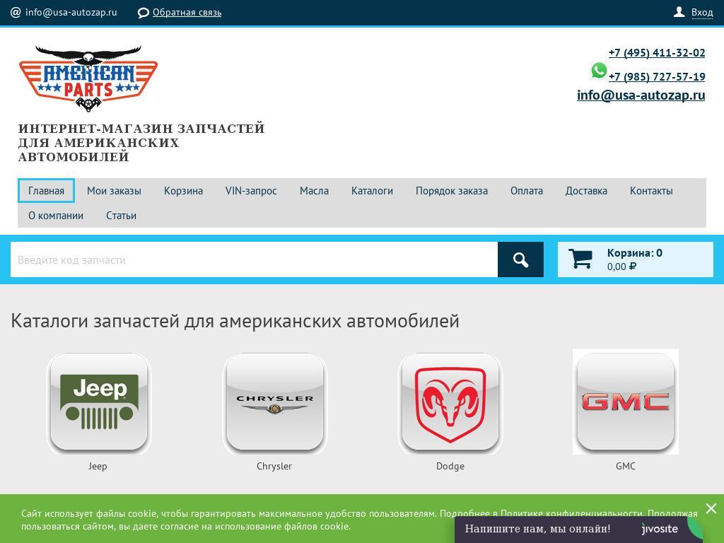 Скриншот интернет-магазина usa-autozap.ru