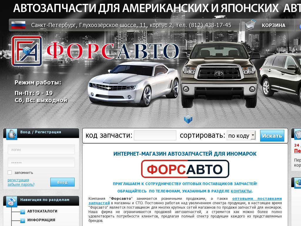 логотип usa-parts.ru