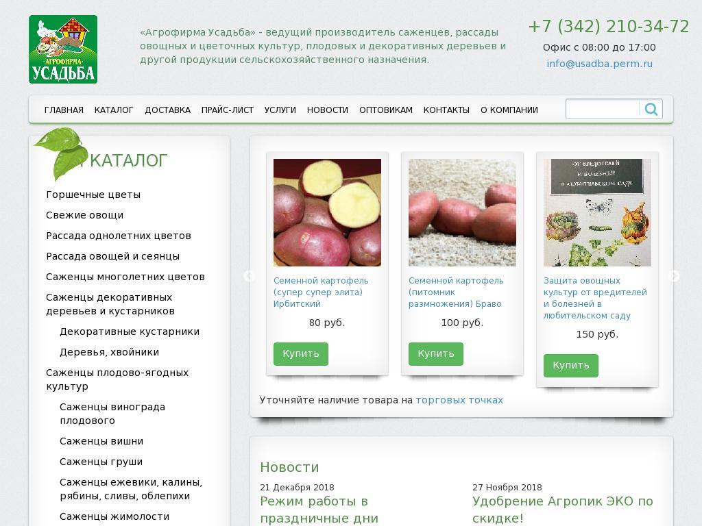 логотип usadba.perm.ru