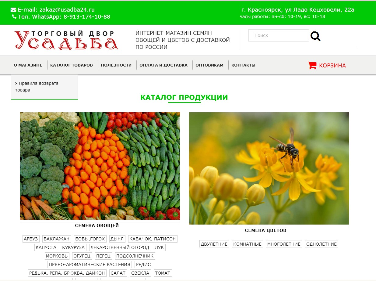 логотип usadba24.ru