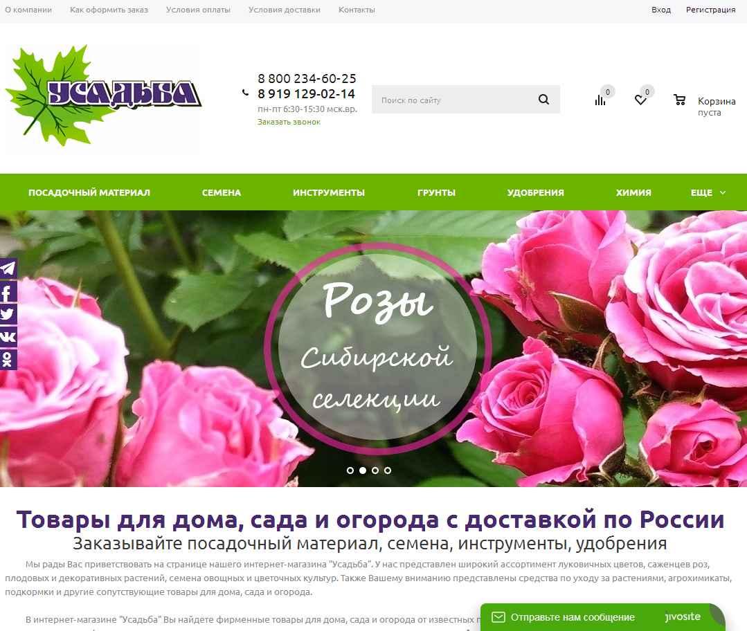 логотип usadbazlat.ru
