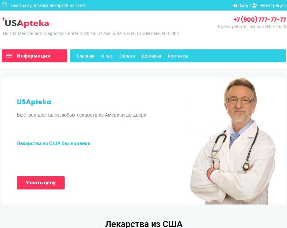 логотип usapteka.ru