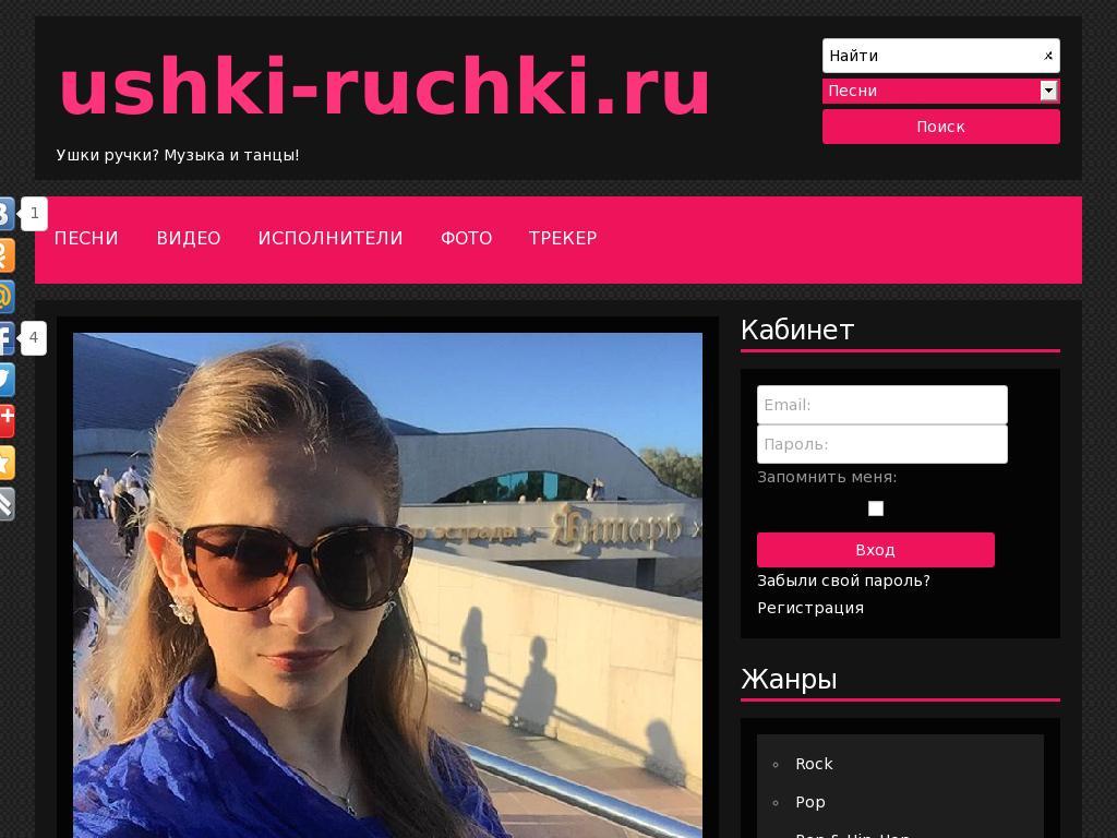 логотип ushki-ruchki.ru