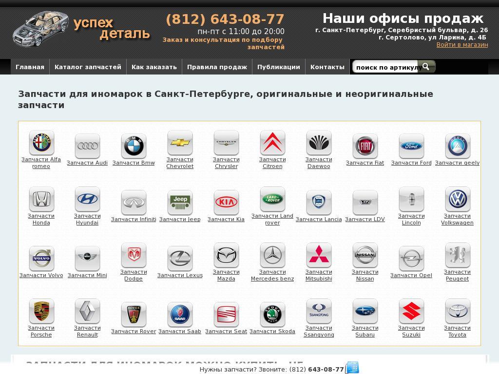 логотип uspehdetal.ru