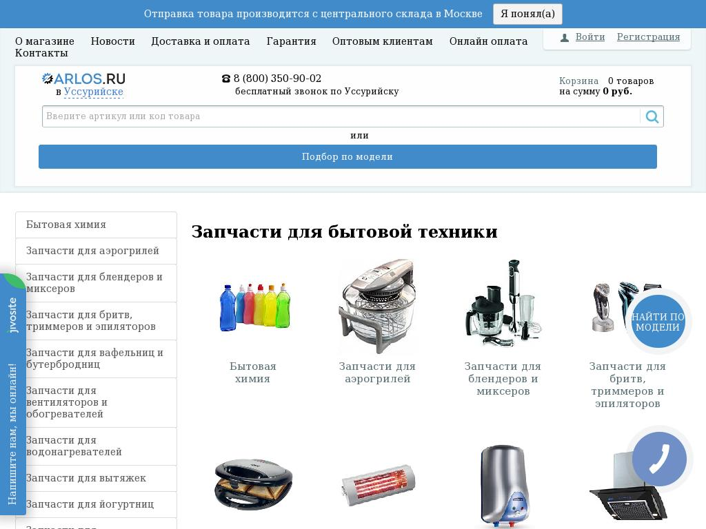 логотип ussuriysk.arlos.ru