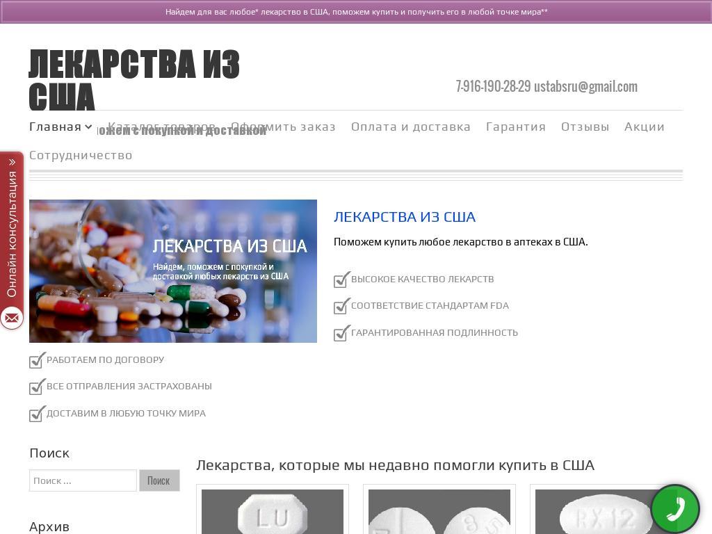 логотип ustabs.ru