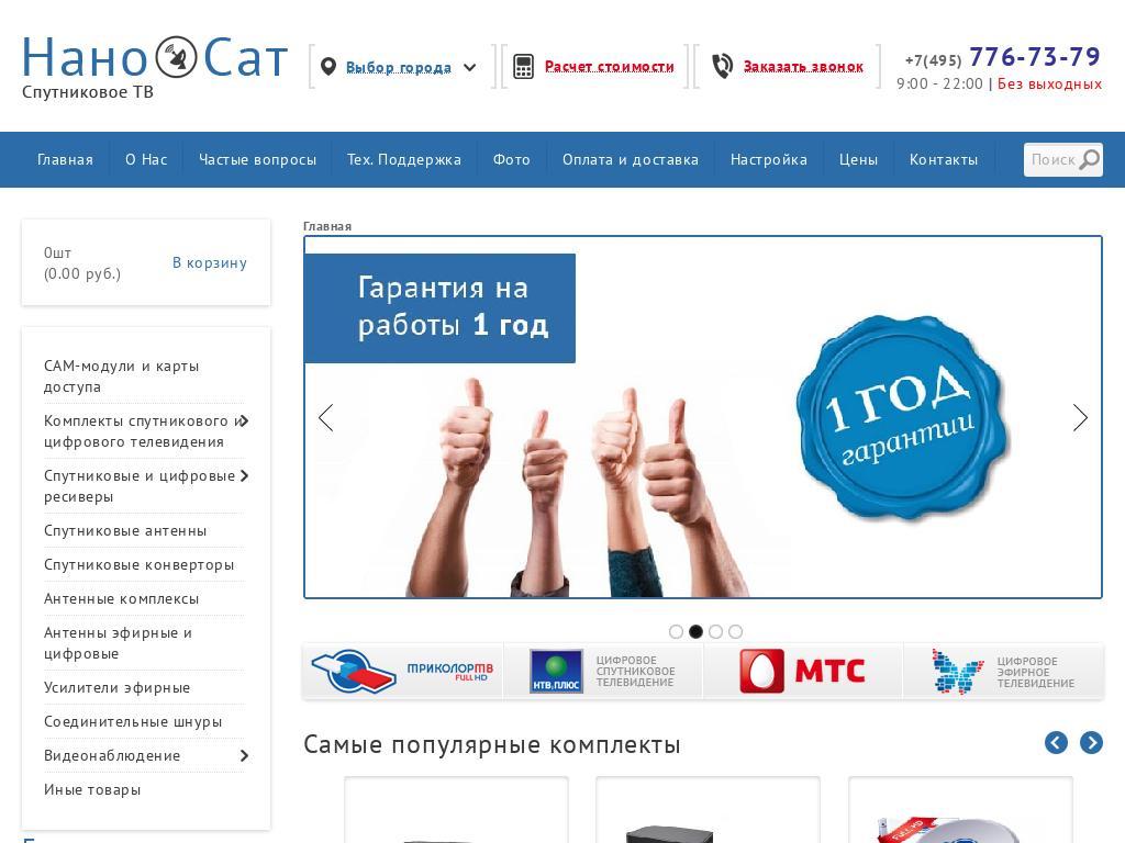 логотип ustanovka-sputnik.ru
