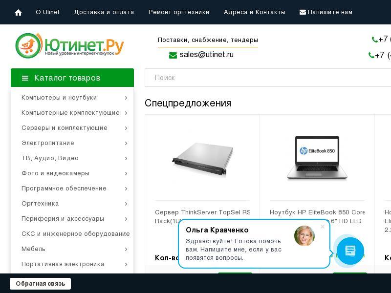 Скриншот интернет-магазина utinet.ru