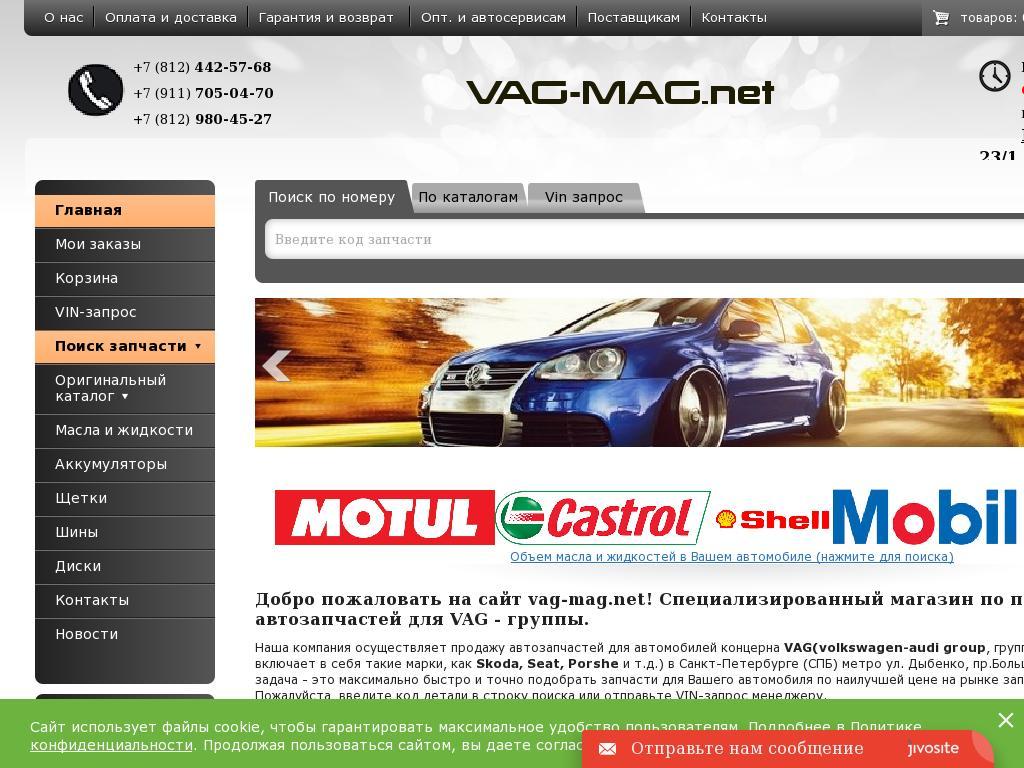 отзывы о vag-mag.net
