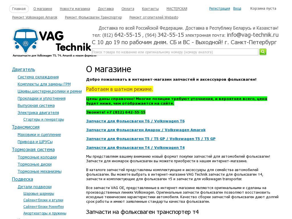 логотип vag-technik.ru