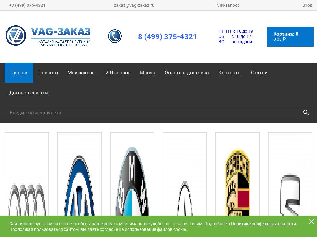 Скриншот интернет-магазина vag-zakaz.ru