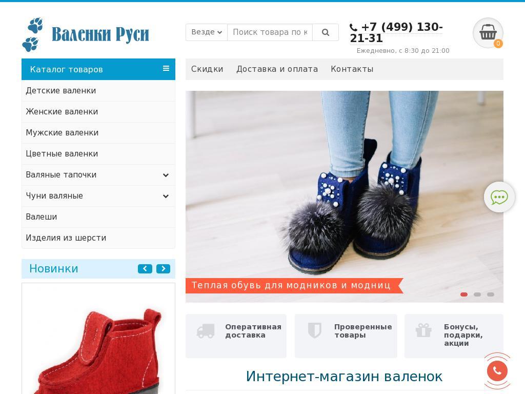 Скриншот интернет-магазина valenki-rusi.ru