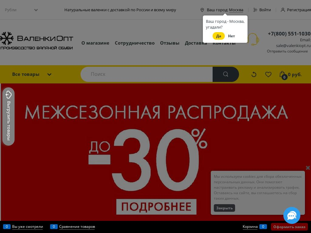 Скриншот интернет-магазина valenkiopt.ru