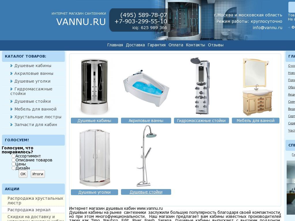 логотип vannu.ru