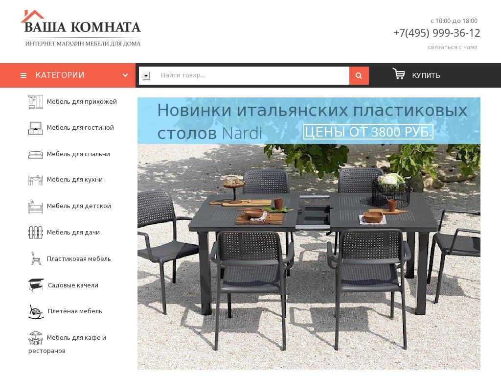 логотип vasha-komnata.ru