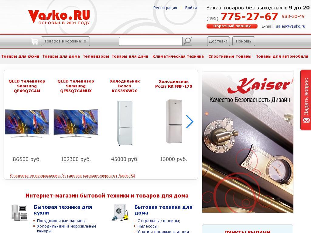 отзывы о vasko.ru