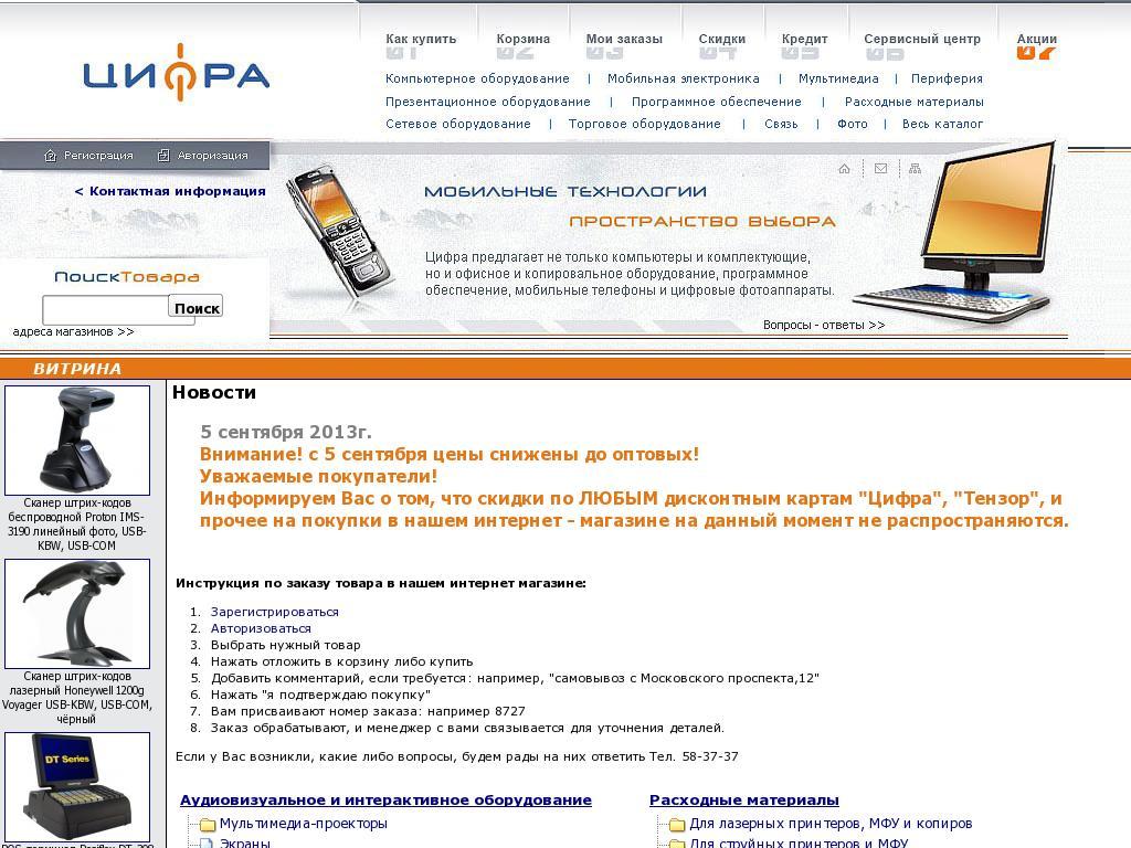 отзывы о vcifre.ru