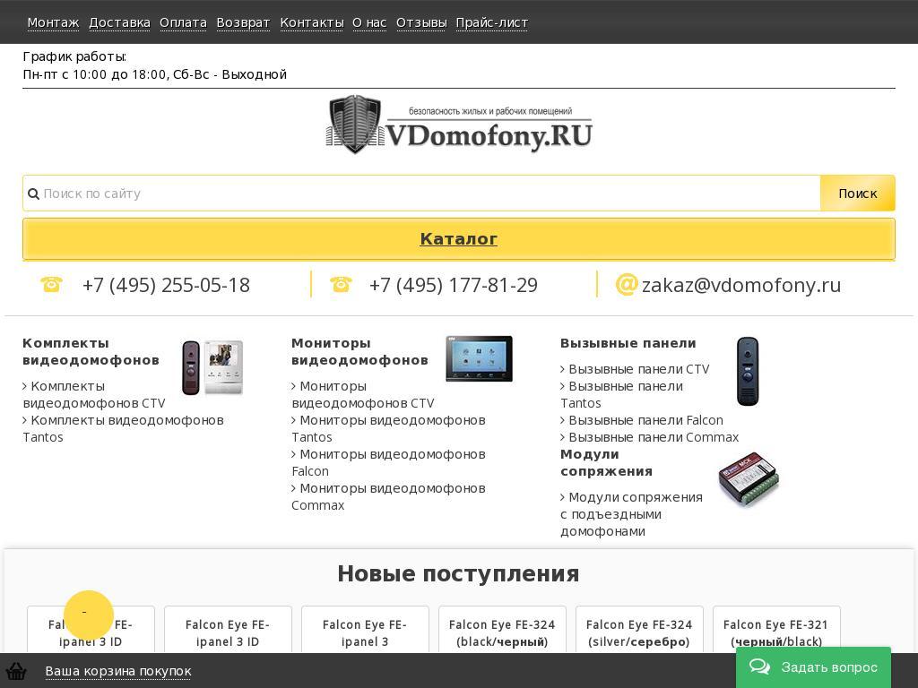 логотип vdomofony.ru