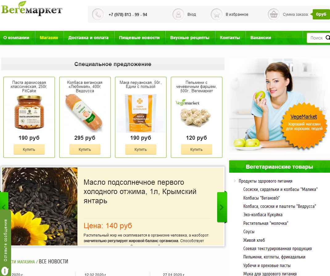 логотип vegecrimea.ru