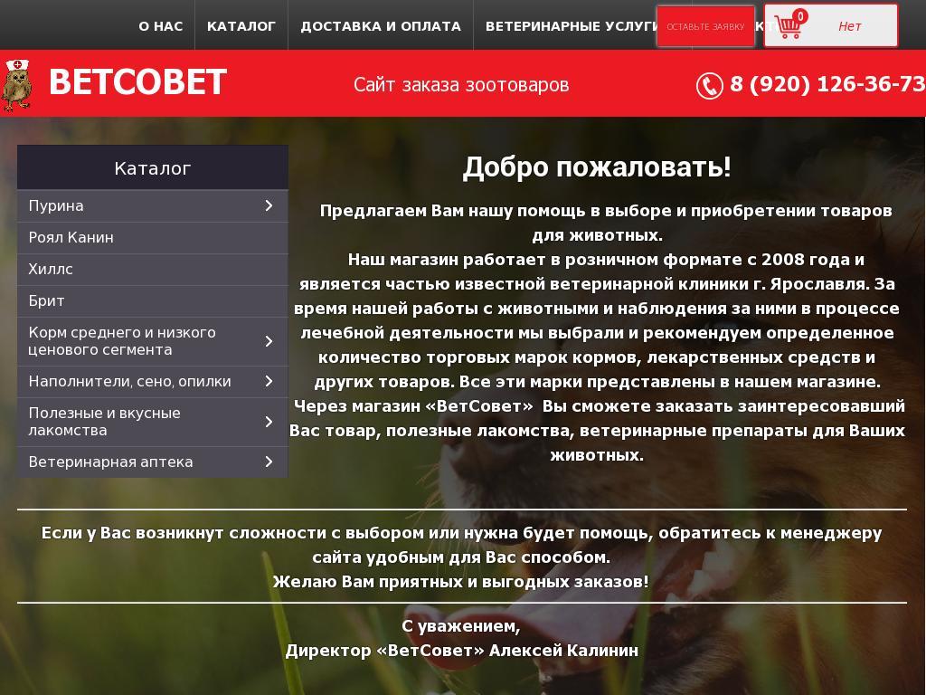 Скриншот интернет-магазина vetsovet76.ru