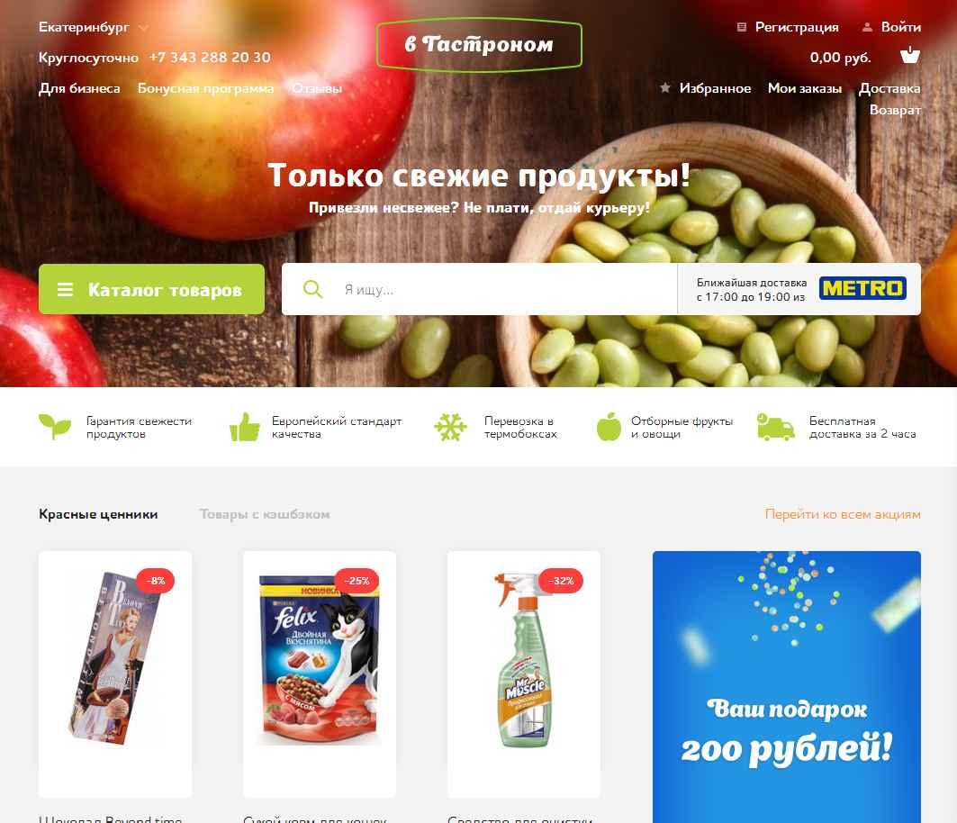 логотип vgastronom.ru