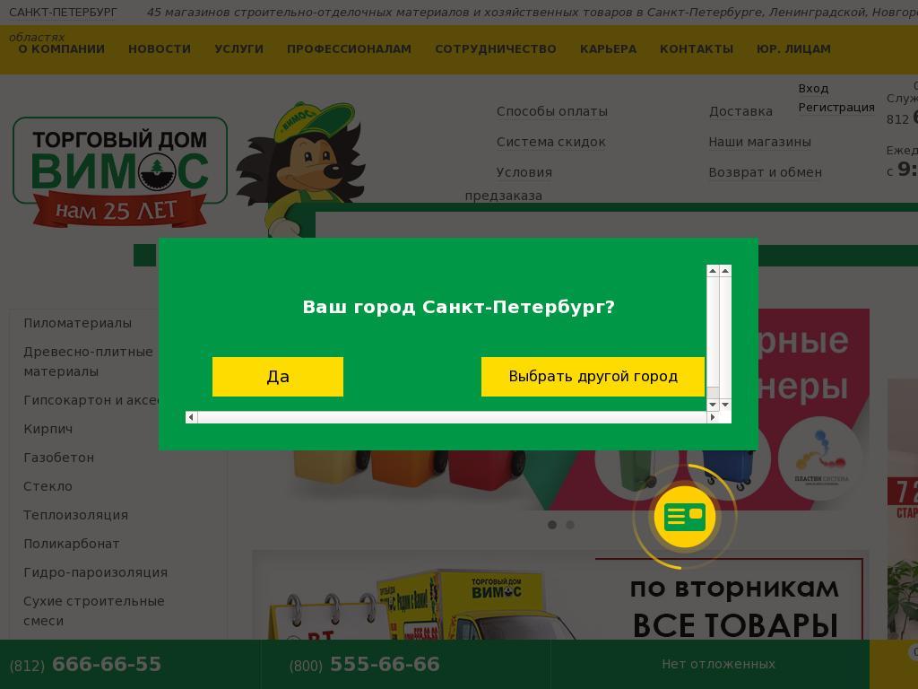 логотип vimos.ru