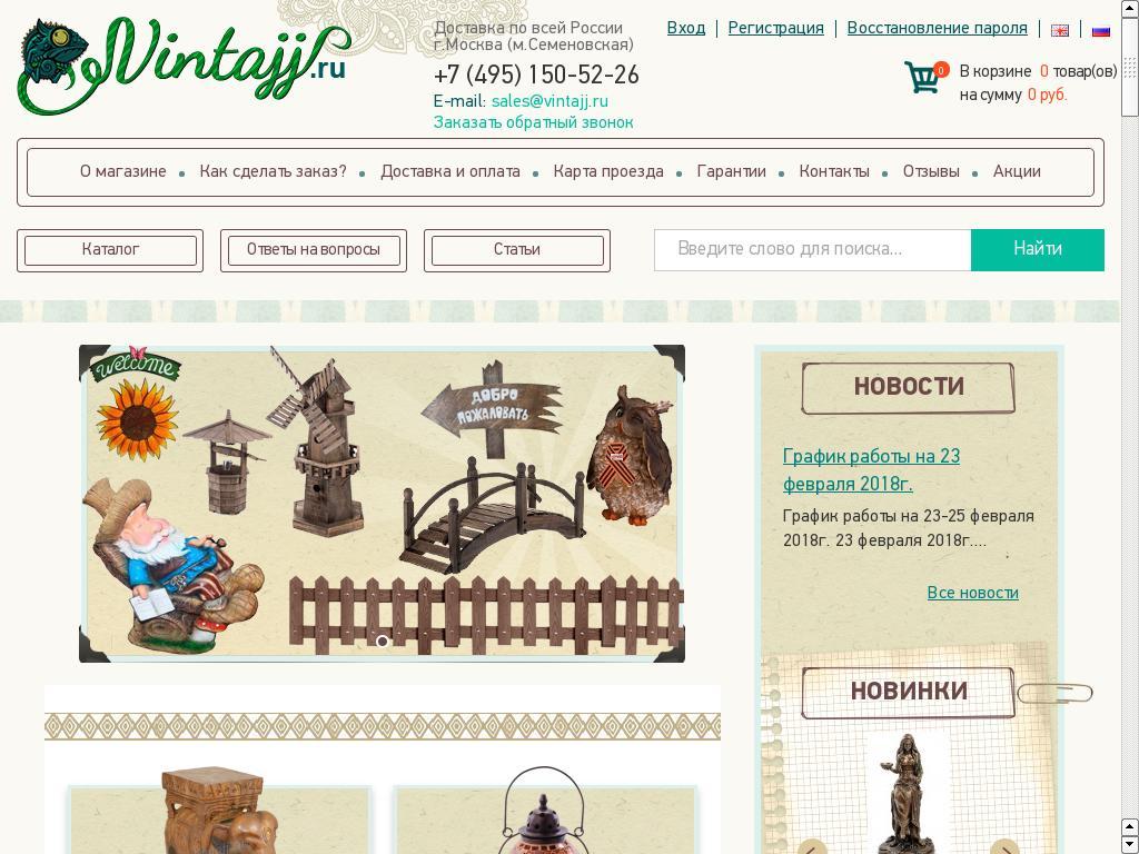 отзывы о vintajj.ru