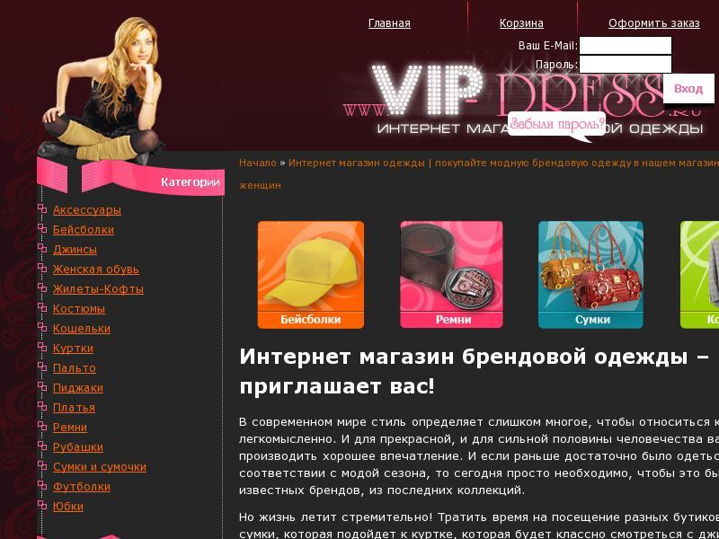логотип vip-dress.ru