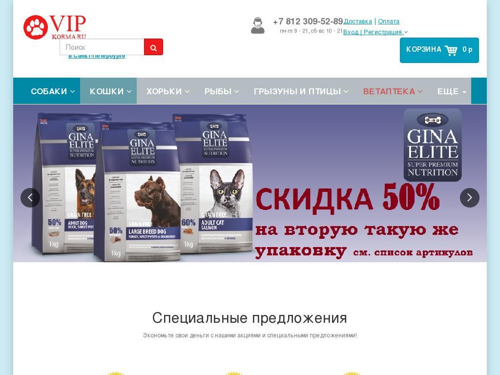 логотип vipkorma.ru