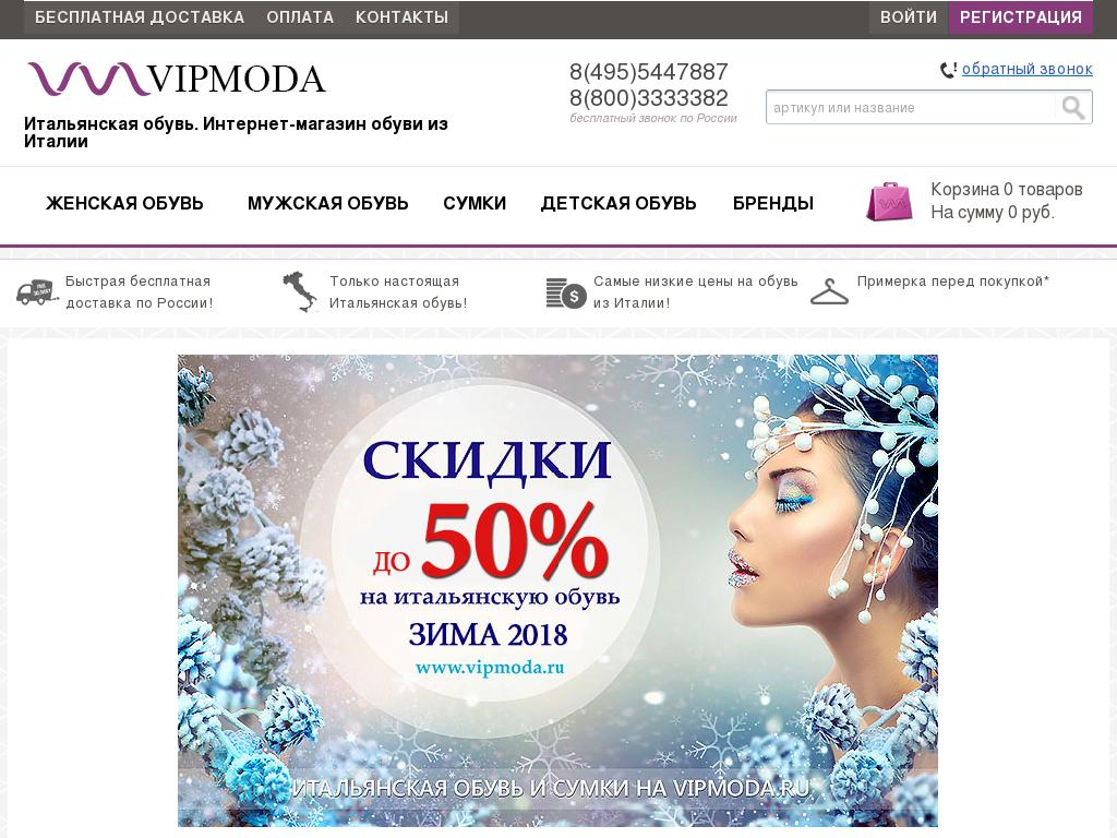 Скриншот интернет-магазина vipmoda.ru