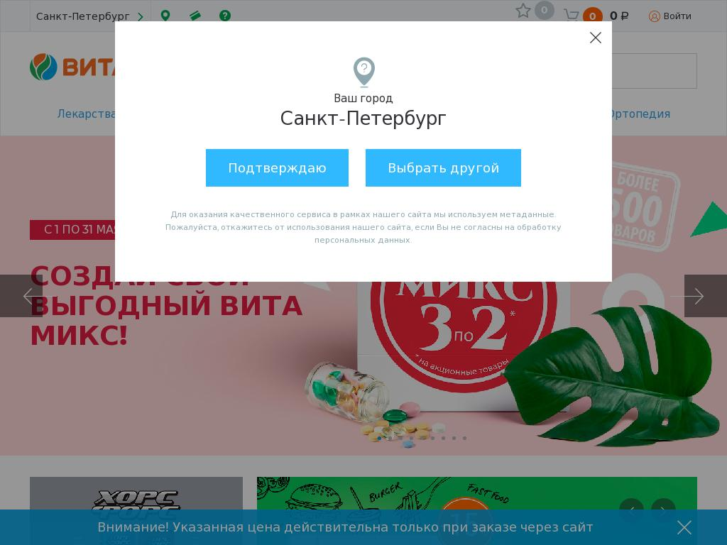 логотип vitaexpress.ru