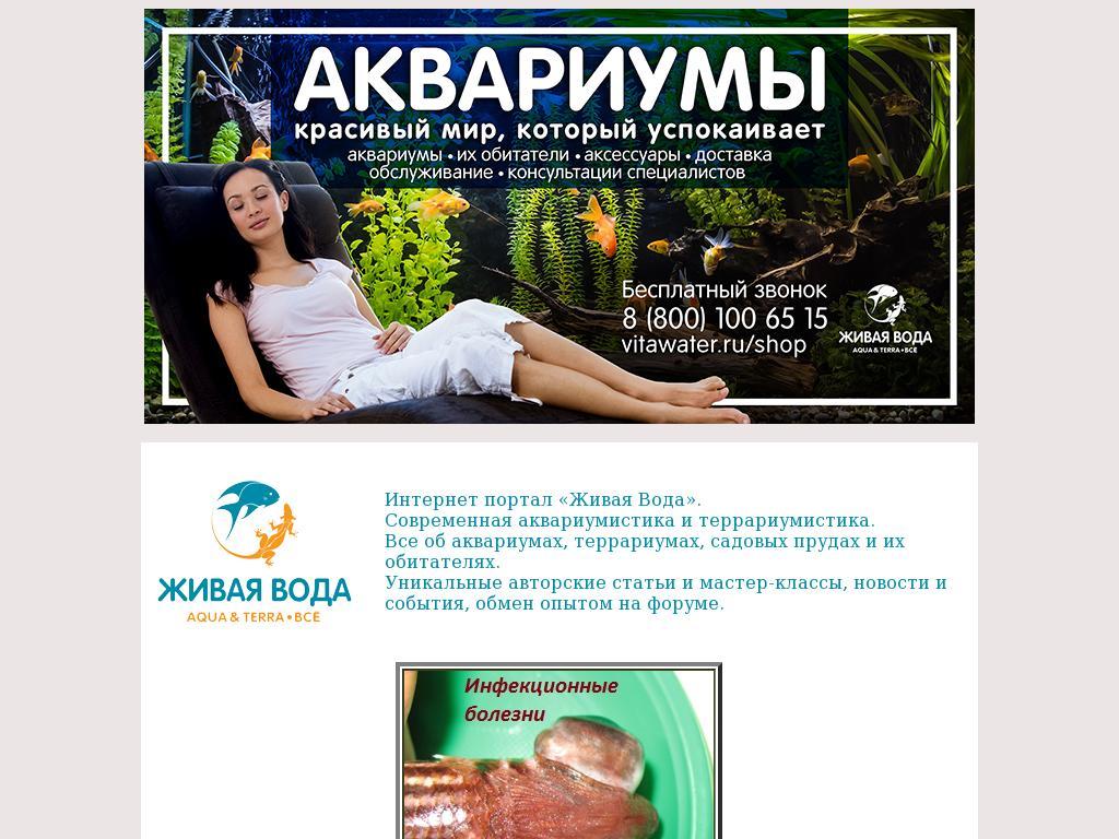 логотип vitawater.ru
