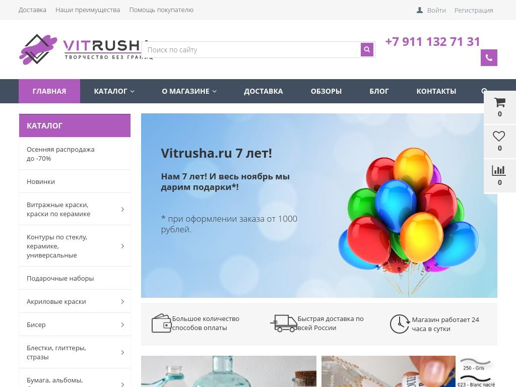 логотип vitrusha.ru