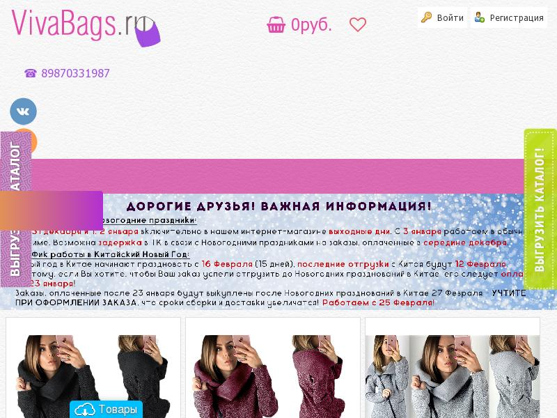 логотип vivabags.ru